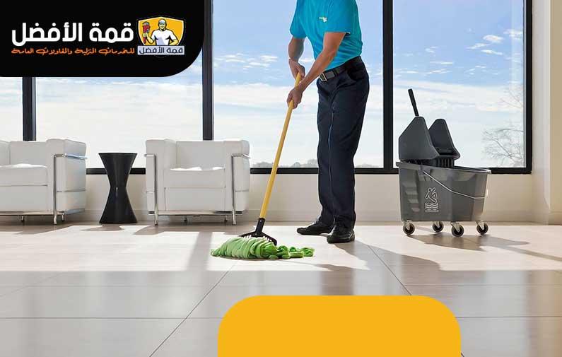 مؤسسة تنظيف فلل وقصور