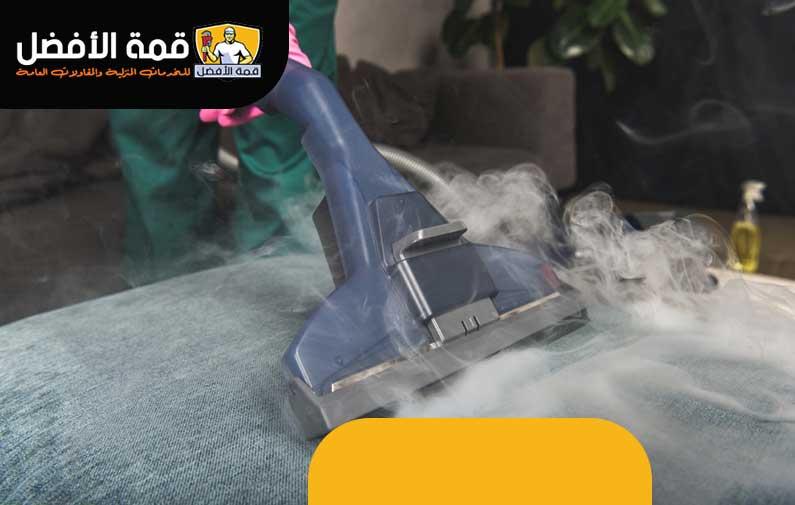 تنظيف كنب وسجاد بالبخار
